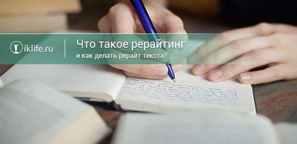 Как сделать рерайт статьи
