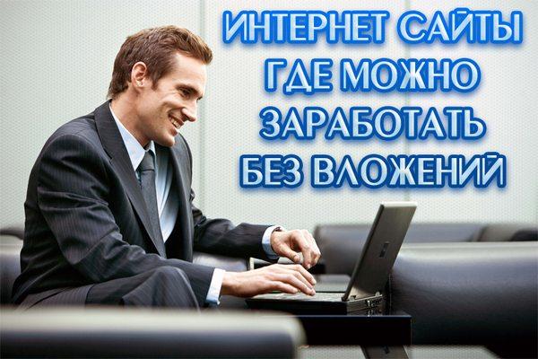 Заработать на инвестициях в интернете отзывы