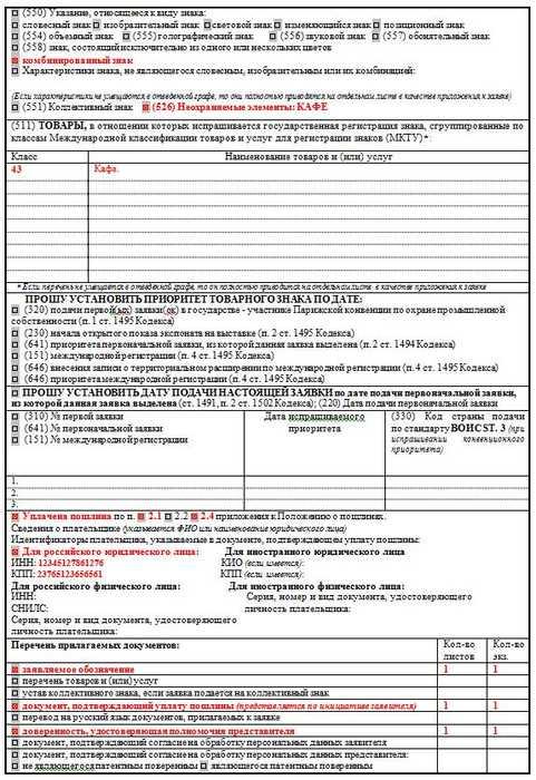 лицензионный договор на передачу право пользования товарным знаком