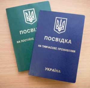 Изображение - Новый закон о виде на жительство в украине для граждан россии postoyanniyvidnazhitelstvovukrainedlyagr_7C16B35C