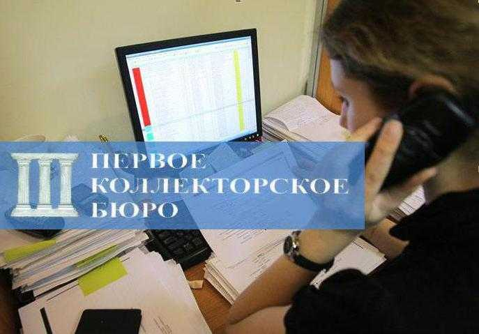 НАО {amp}quot;ПКБ{amp}quot; (Первое коллекторское бюро) - обзор организации, правовой статус и отзывы должников