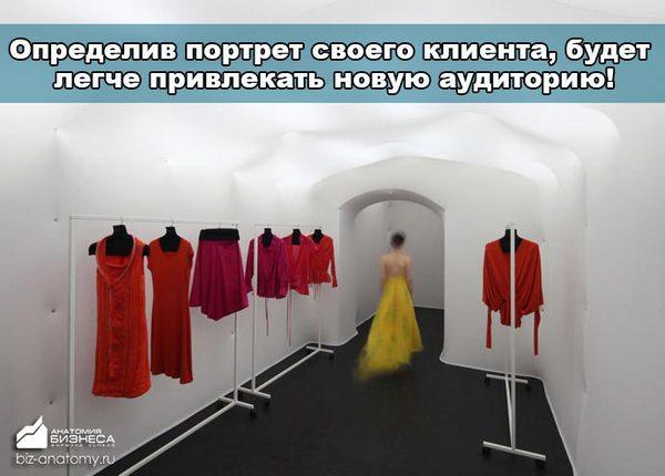 Памятка потребителю при заказе пошива верхней одежды