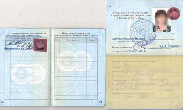 Медицинская книжка выдается в временная регистрация в москве для граждан белоруссии